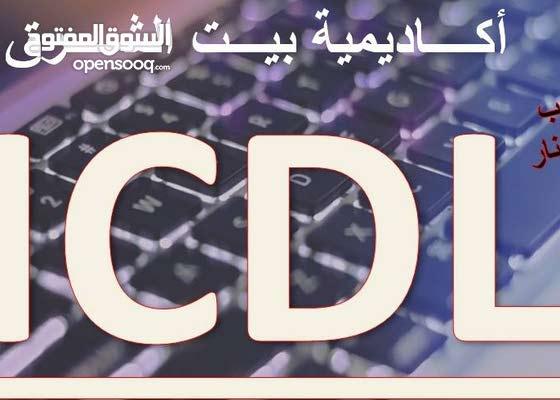 تقدم اكاديمية بيت الشرق عرض خاص على دورة مهارات الحاسوب (ICDL) في جميع محاورها