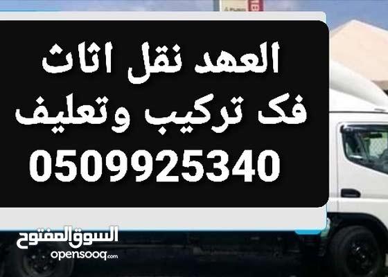 العھد نقل اثاث 0509925340