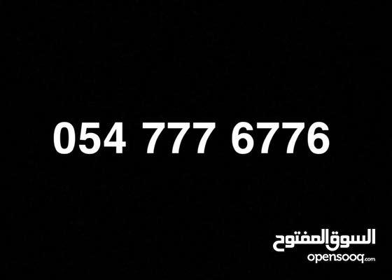 رقم اتصالات ثنائي مميز