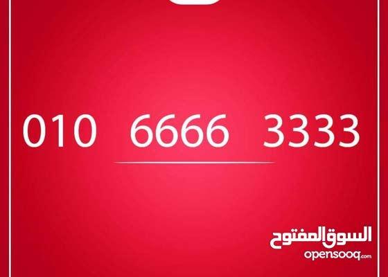 01066663333 جامد