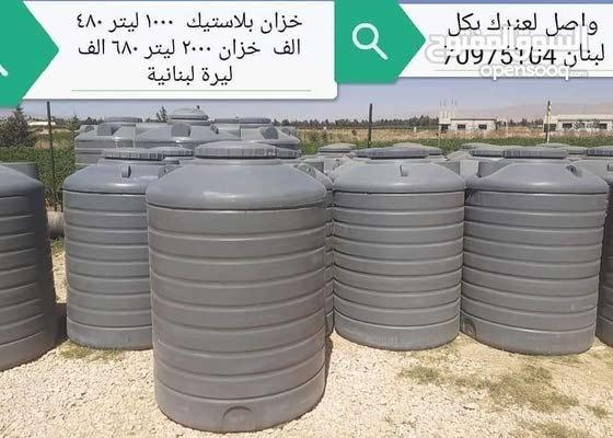 خزانات مياه  خزان 1000 ليتر