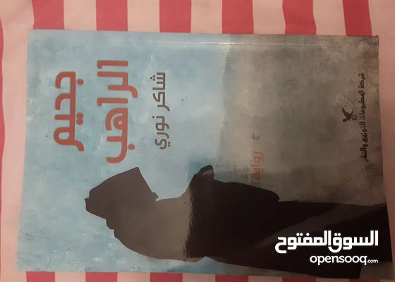 روايات مستعملة في عجمان تبدأ الأسعار من 15درهم الى 35