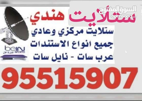 ستلايت هندي بالكويت 95515907
