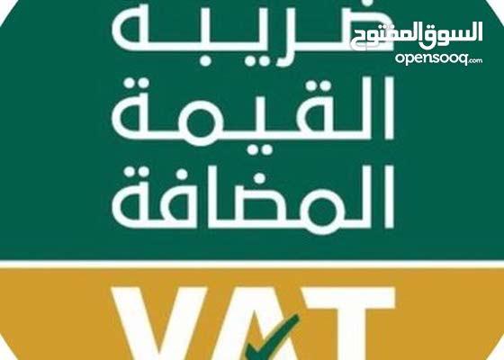 محاسب مالي أبحث عن دوام إضافي في مدينة الرياض