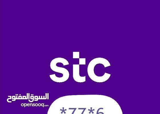 رقم مميز من STC