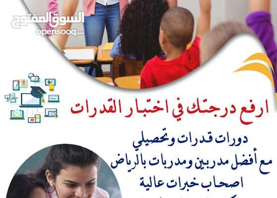 معلمة تأسيس ابتدائي شمال الرياض