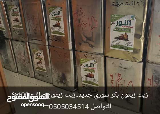 زيت زيتون سوري صافي 100%