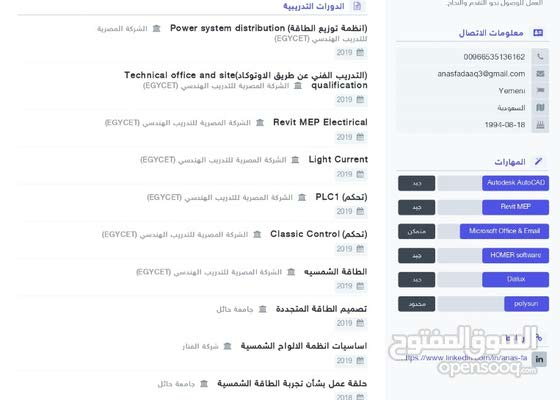 مهندس كهرباء (متواجد في الرياض)