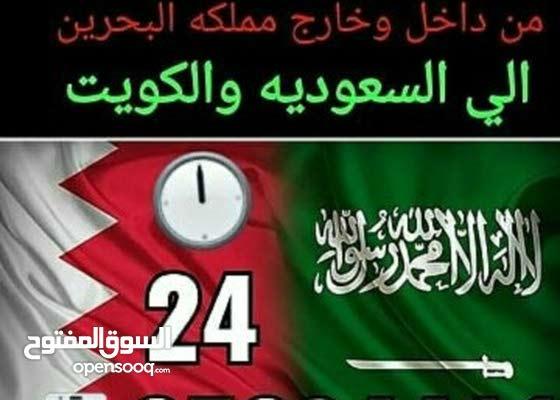 توصيل من البحرين الي الشرقيه والرياض والكوويت حسب الطلب