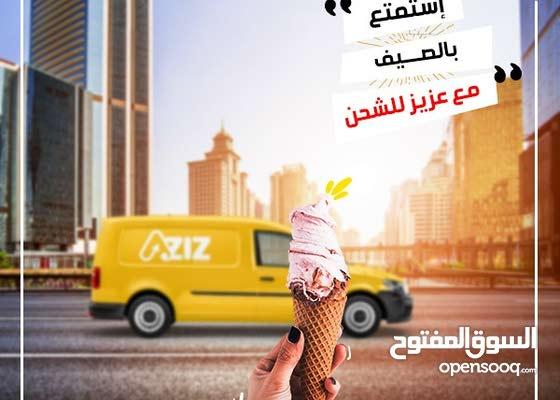 إشحن الآن منتجاتك مع عزيز للشحن Ship now your products with Aziz Shipping