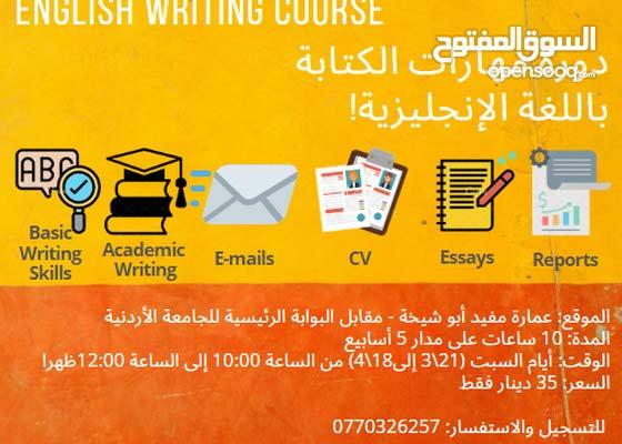 دورة مهارات الكتابة باللغة الإنجليزية Writing Course
