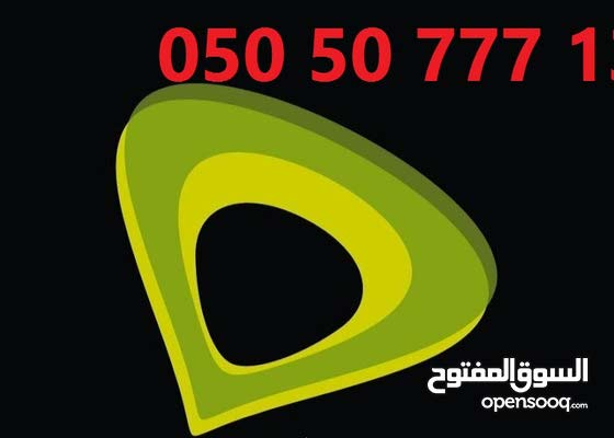 For sale Etisalat wasel special VIP numbers