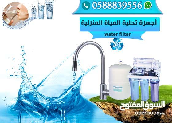 جهاز فلتر لتحلية مياه الشرب
