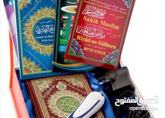 جديدنا اجمل الهدايا القرآن الناطق