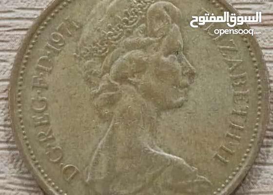 عملة إليزابيث 1971 للبيع