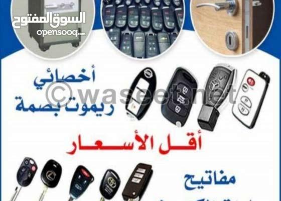 فتح سيارات عمل مفاتيح سيارات عمل ريموت بصمه برمجة مفاتيح سيارات فتح ابواب منازل