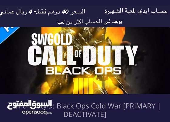حساب لعبة call of duty black ops