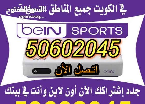 بي ان سبورت الكويت اشتراك وتجديد بي ان سبورت اون لاين خدمة 24 ساعة