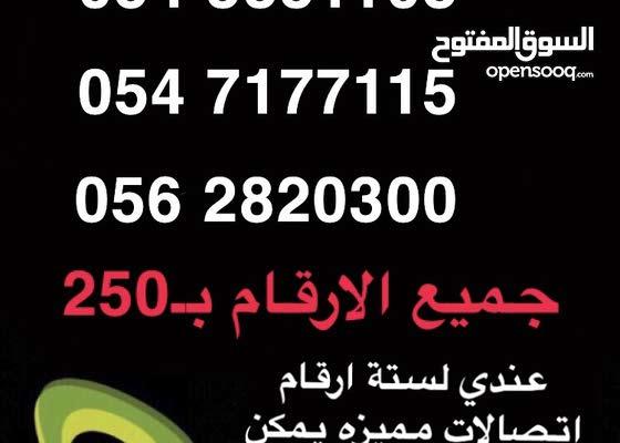 ارقام اتصالات ممبزه بسعر 250 درهم