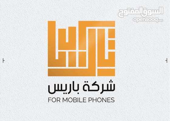 المنتجات اصليه 100% والسعر المفرد جمله