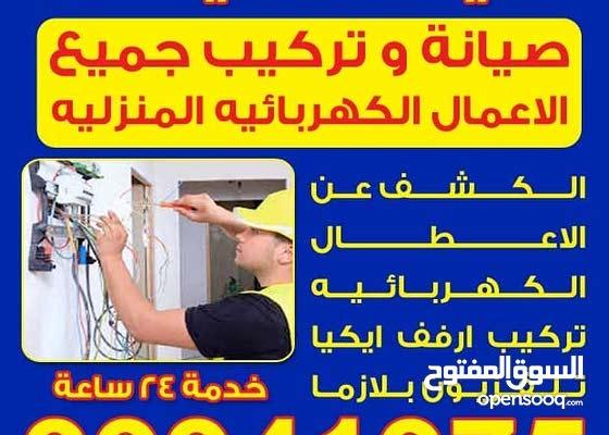 فني كهربائي التمديدات والصيانة خدمات 24ساعة جميع مناطق الكويت