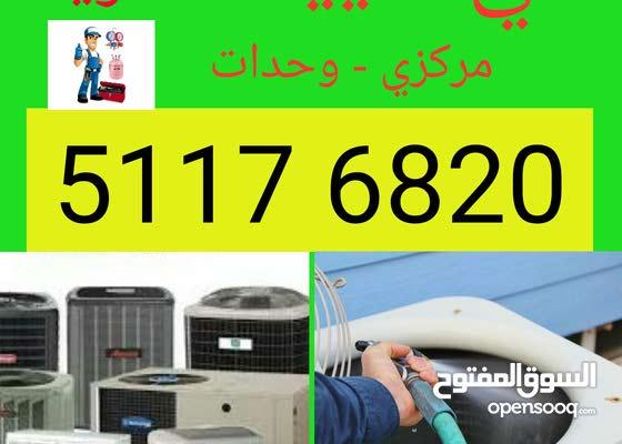 فني تكييف / غسل تكييف/ تصليح تكييف/ فني مكيفات (مركزي / وحدات) AC Technician