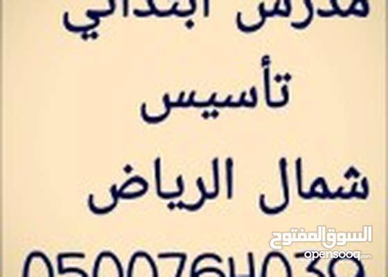 ابو حفص مدرس ابتدائي تأسيس شمال الرياض