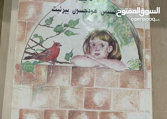 رواية الحديقة السرية (إنجليزي - عربي)