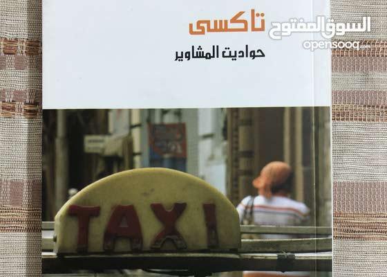 رواية تاكسي