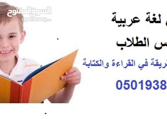 متخصص لغة عربية واسلامية للمنهاج الوزاري والبريطاني والأمريكي وتعليم القراءة والكتابة