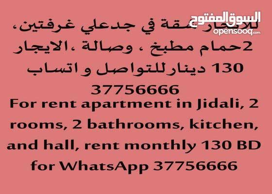 للايجار شقة بجد علي البحرين 130 دينار