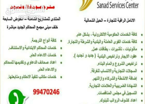 مطلوب موظفتين عمانيتين لمركز سند