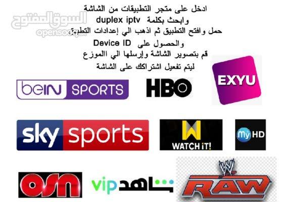 اشتراك IPTV سنوي