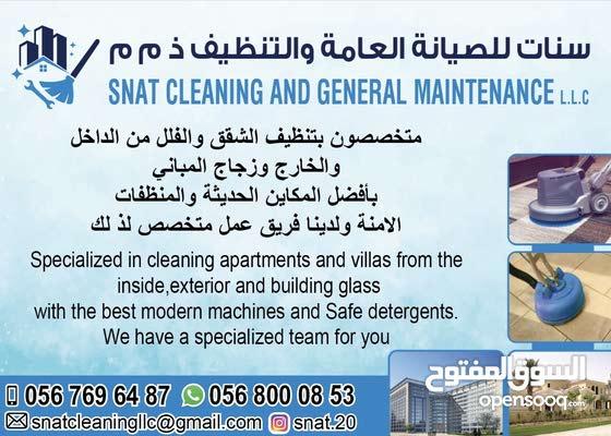 شركة سنات لتنظيف في ابوظبي