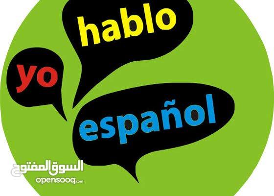 تعليم اللغة الاسبانية