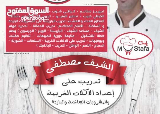 افتتاح مطاعم كوفيهات اداره