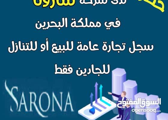 شركة سارونا (سجل تجارة عامة )