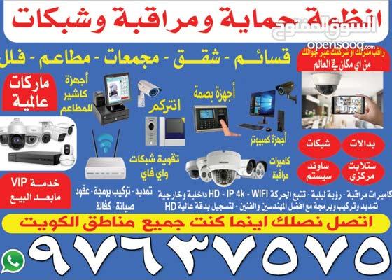 كاميرات مراقبة-بصمة-بدالات-انتركم-شبكات-اجهزة كمبيوتر-ساوند سيستم-اكسس كنترول