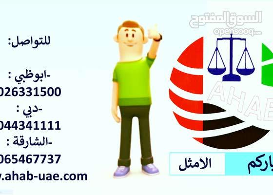 استشارات قانونية / legal consultancy