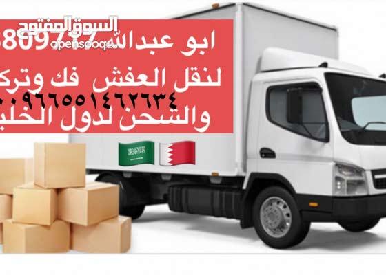 نقل من البحرين الى السعوديه