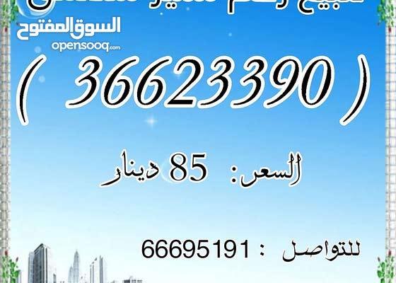 ارقام هواتف للبيع للبيع