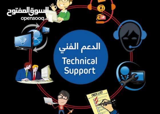 تقديم الدعم التقني بكل أنواعه