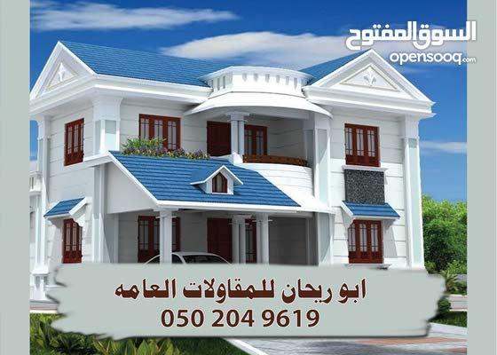 مقاول معماري 0502049619