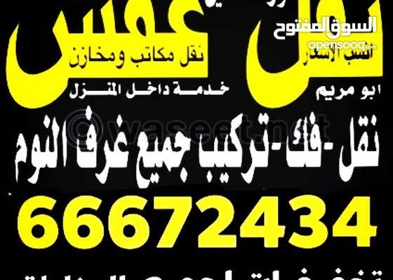 نقل عفش جميع مناطق الكويت _الأنامل الذهبية