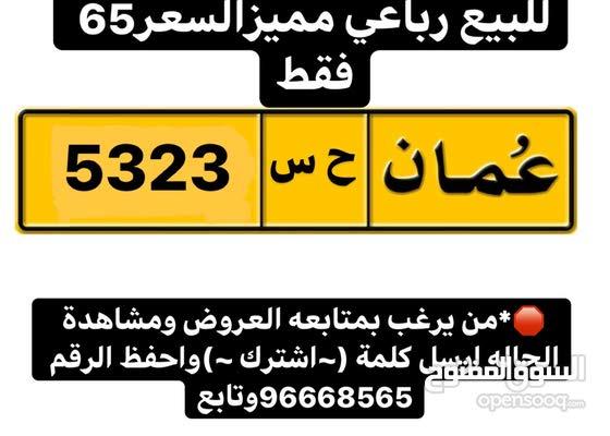 الرقم ع سيارة تنازل مسقط / نزوى