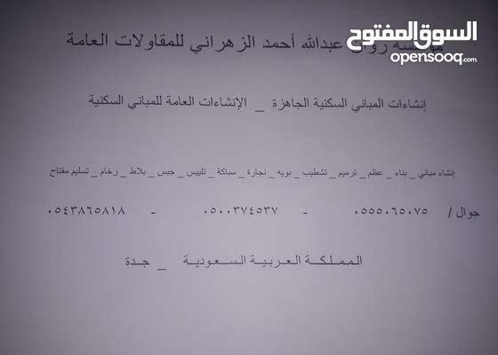 مؤسسة روان عبدالله للمقاولات العامة