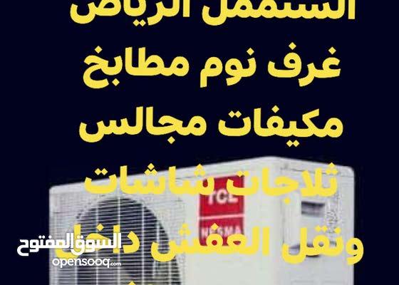 شراء الاناث الستممل الرياض 0554913095
