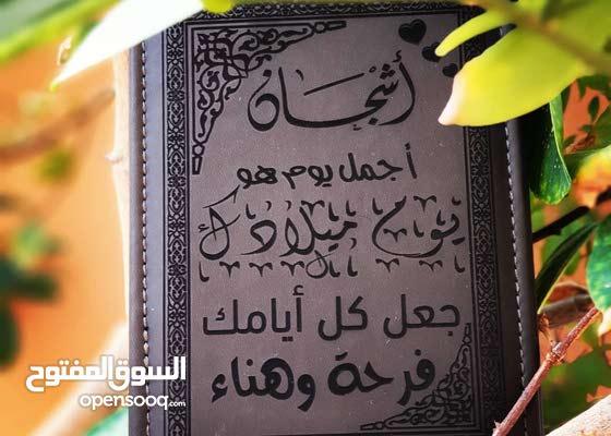 هدايا لمختلف المناسبات العيد_ زواج-ذكرى زواج-عيد ميلاد نجاح تخرج