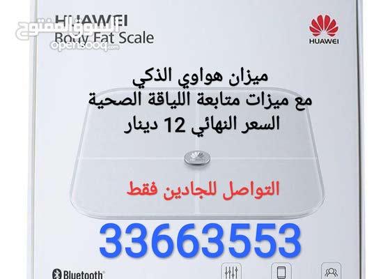 Huawei Health Smart Scale مبيزان هواوي للصحة الذكي