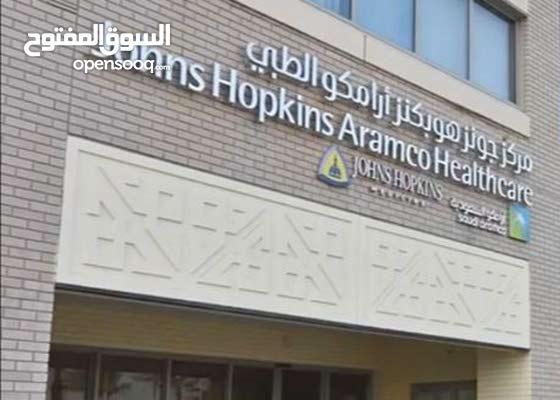 Johns Hopkins Aramco Healthcare